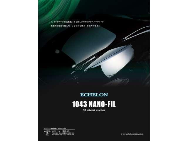 『ECHELON(エシュロン) 1043 NANO-FIL 超滑水性 3Dネットワーク構造被膜 ガラスコーティング』の詳細はこちら→【http://www.echelon-coating.com/nanofil/】