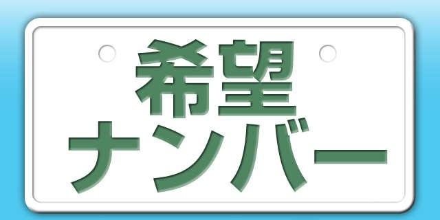 愛車に好きな数字で希望ナンバー!!