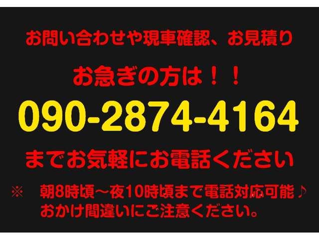 現車確認ご希望の際は、090-2874-4164までお気軽にご連絡下さい。