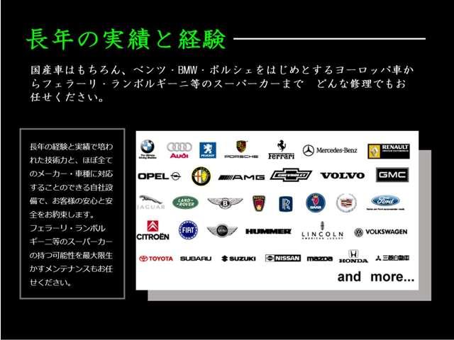 多数の海外メーカーの修理実績ございます!整備・修理のご依頼も安心と実績の山本自動車へぜひご依頼ください。