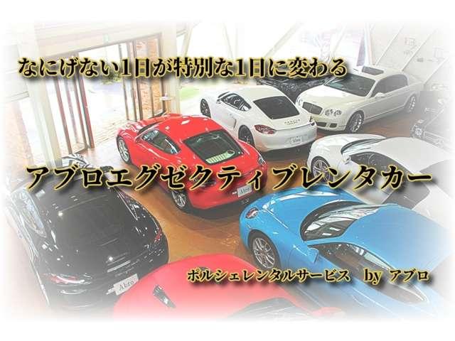 愛知県内初のポルシェレンタカーサービス 「アブロエグゼクティブ」を開始。1泊2日がなんと2万円~借りられます!詳細はhttps://abro-rental.jimdosite.com/もしくはスタッフ迄お問合せ下さいませ。
