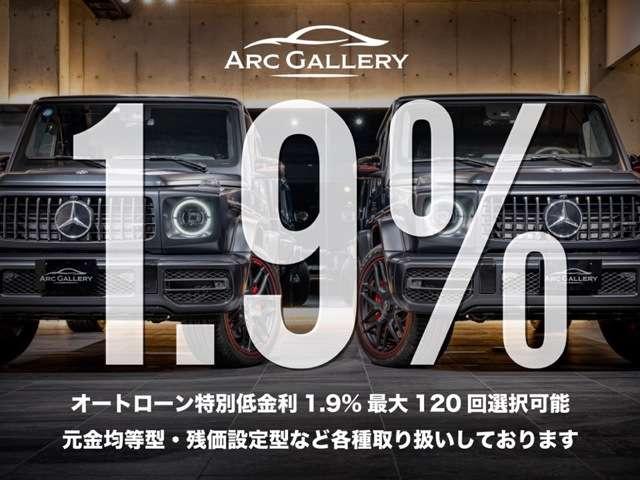 ●オートローン特別低金利フェア1.9%実施中!お支払い回数も120回払いまで対応しております。もちろん残価設定型も金利1.9%です。是非この機会にご検討ください。
