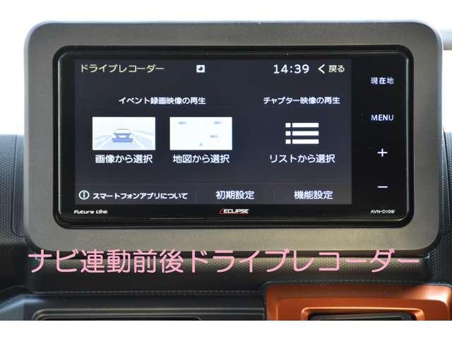 ナビ連動前後ドライブレコーダー付!地図・音楽用に加えてドライブレコーダー専用SDスロットも搭載♪万が一に備えてFull HD画質でも長時間の記録が可能です♪しかもフォーマットフリーで手間いらず^^