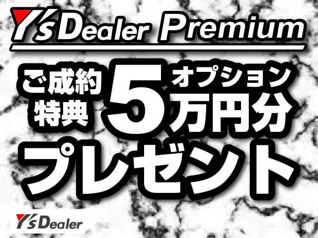 只今キャンペーン中につきご成約特典として選べるオプション5万円分をプレゼント☆
