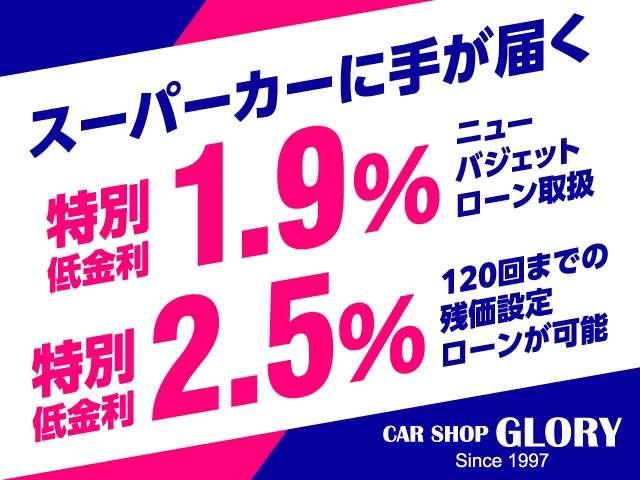 1.9%バジェットローン(フリープラン)2.5%残価設定ローン実施中!