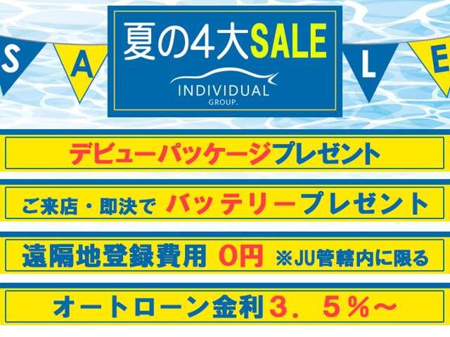 ☆夏の4大SALE☆8月31日までにご成約頂いたお客様は大変お買い得です♪是非お問い合わせ下さいませ♪