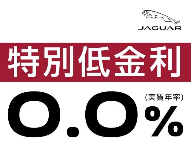 ★特別低金利0.0%実施中※対象のお車のみ