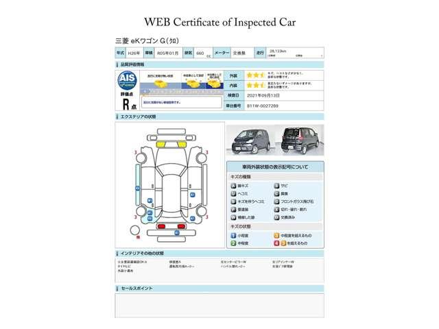 第三者評価機関「AIS社」の車両検査済み!総合評価R点(評価点はAISによるS~Rの評価で令和3年9月現在のものです)☆お問合せ番号は41080625です♪