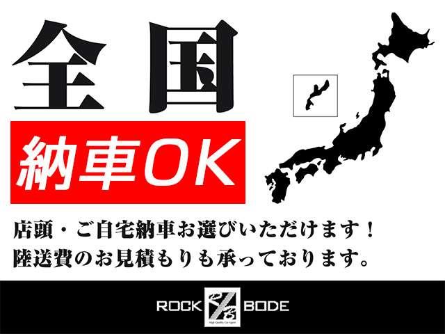 ☆全国陸送可能です☆南は沖縄、北は北海道まで♪お問い合わせください☆