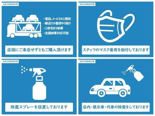 ※新型コロナウィルス対策実施!お客様の安全面を守るため、店舗(事務所内)・車輛に対し、除菌/換気は徹底しており、清潔を保っております。