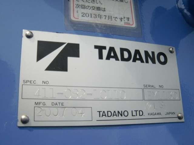 2007年4月タダノ製2.63t吊り5段クレーン!ラジコン・フックイン!当社クレーン・ダンプカー・トラック専門店 (トラックのフジ) で検索GO!!http://www.trucknofuji.jp/