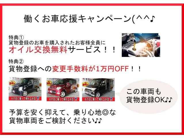 すぐのり埼玉熊谷店限定!!キャンペーン実施中!!詳細はお問い合わせください。