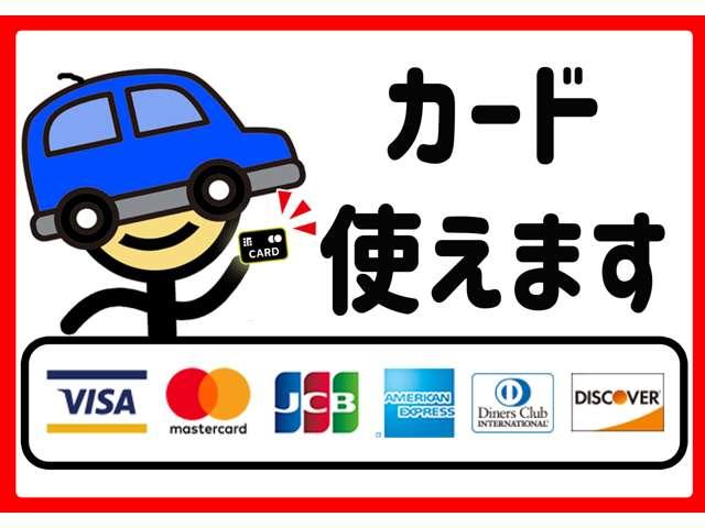 決済手数料は無料でクレジットカードでお車の購入が出来ちゃいます!