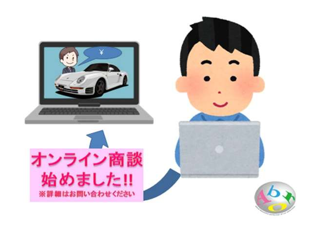 来店不要で現車確認も可能です!もちろんそのままオンラインでの商談も可能です!